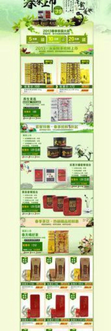 淘宝春茶首页图片