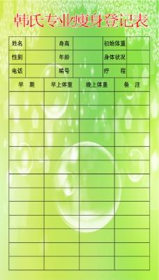瘦身登记表