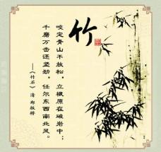 竹 梅兰竹菊图片