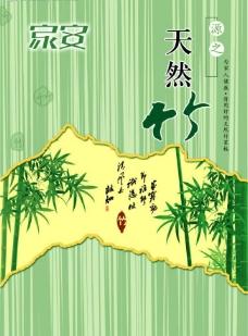 竹菜板图片