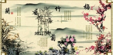 四君子 梅兰竹菊图片