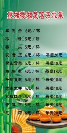 竹绿酒水单图片
