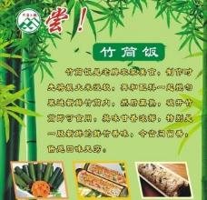 竹海竹筒饭图片
