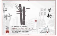 中国风地产剡溪十二品之竹图片
