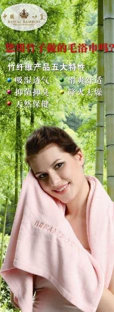 中国竹皇竹纤维毛浴巾海报图片