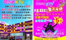ktv传单图片