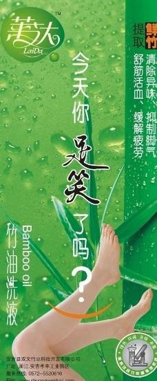 足浴海报图片
