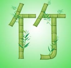 竹子字体图片