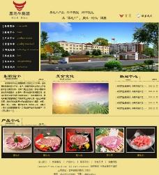 食品公司网站模版图片
