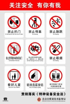 电梯安全标签贴纸