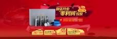 淘宝新店开业零利润促销海报