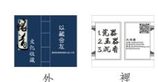 悟道文化收藏名片图片