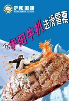 西餐户外滑雪广告牌图片