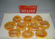梅菜金丝粉果图片