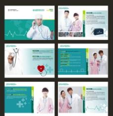 医院画册图片