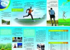適量運動圖片