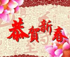 恭贺新春图片