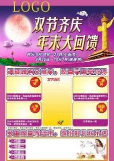 药店中秋国庆海报图片