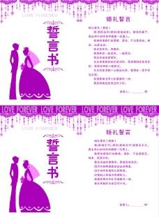 婚礼誓言图片
