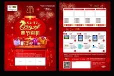 2014新年促销彩页图片