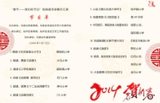 2014节目单图片