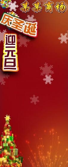 圣诞元旦展架背景图片