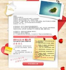 情人节旅游专题页面图片