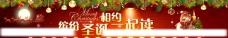 圣诞主题banner图片