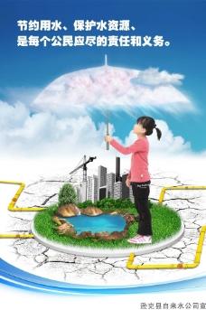 生态平衡海报图片