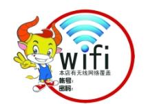 酒店WIFIwifi圖片