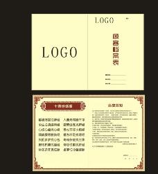 顾客档案表图片