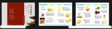 果汁宣传册图片