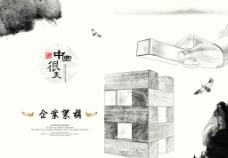 中国很美宣传海报图片