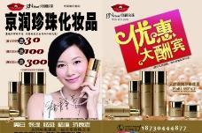 化妆品DM设计图片