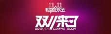 淘宝双11标志购物狂欢节标志海报背景