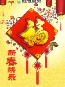 新春快乐福字