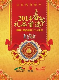 2014春节特产广告海报