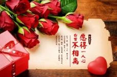 情人节活动宣传海报模板