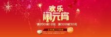 淘宝欢乐元宵节促销海报