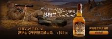 威士忌酒淘宝店铺首页装修促销海报