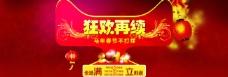 淘宝春节狂欢再续首页海报