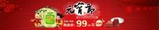 元宵节淘宝首页促销海报食品类