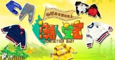 淘宝潮人童装春季上市促销新品海报