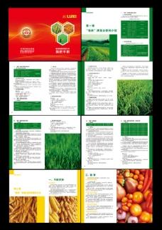 化肥施肥画册