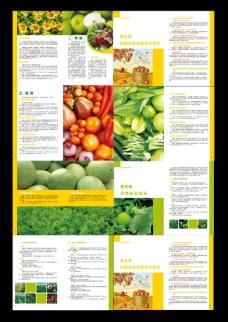 化肥施肥手册