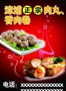 肉丸海报图片