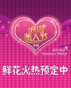 浪漫情人节素材下载