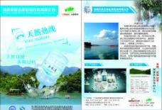 蓝色 绿色 矿泉水图片