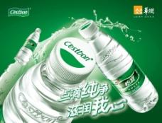 华润怡宝广告图片