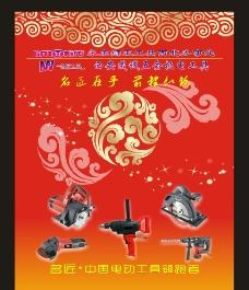 电动工具海报图片